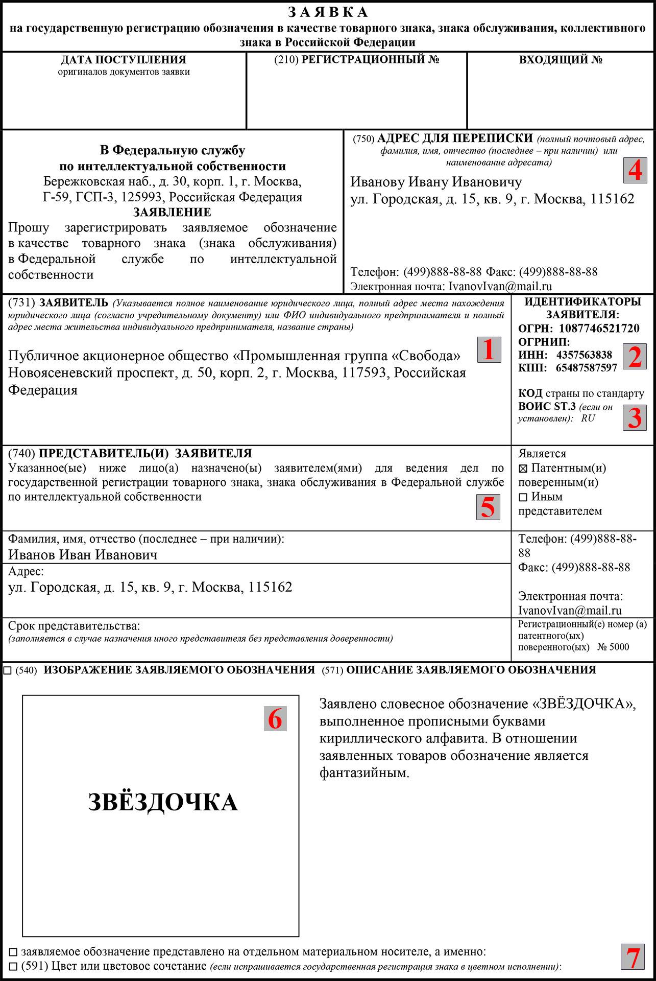 заявка на составление проекта договора