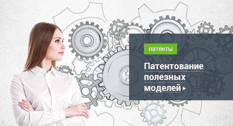 Изображение - Как запатентовать идею в россии и получать деньги patentovanie_poleznyh_modelei