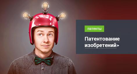 Изображение - Как запатентовать идею в россии и получать деньги patentovanie_izobretenii