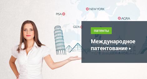 Изображение - Как запатентовать идею в россии и получать деньги mezhdunarodnoe_patentovanie