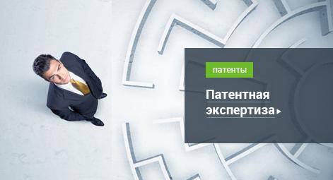 Изображение - Как запатентовать идею в россии и получать деньги patentnaya_ekspertiza