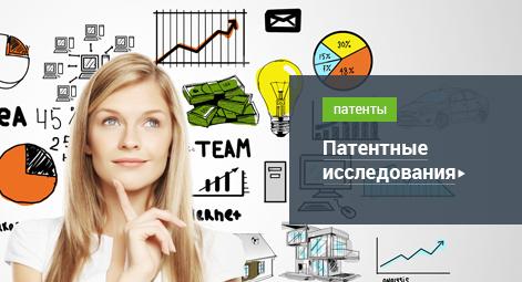 Изображение - Как запатентовать идею в россии и получать деньги patentnye_issledovaniya